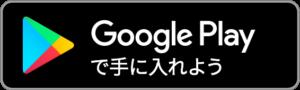 うずらウォレットグーグルアプリ