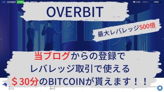 Overbit取引所アイキャッチ