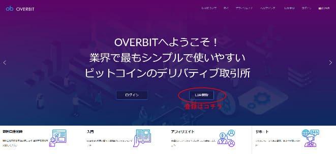 Overbit登録方法1