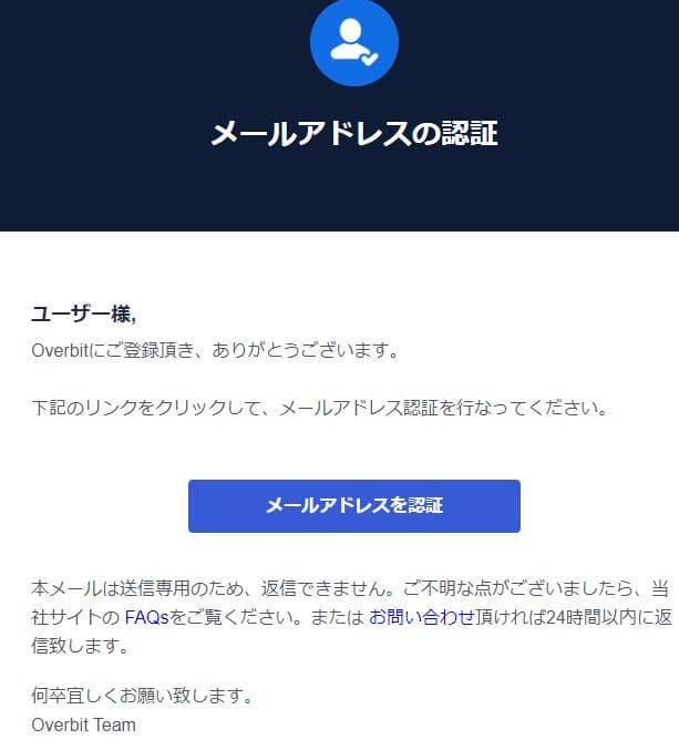 Overbit登録方法3
