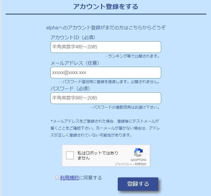 アルファフォーセット登録方法2