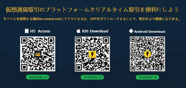 coineal取引所アプリQR