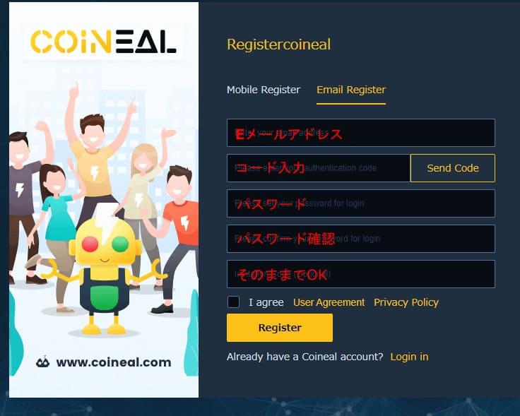 coineal登録方法1