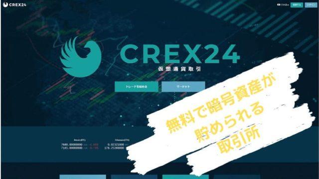 crex24アイキャッチ