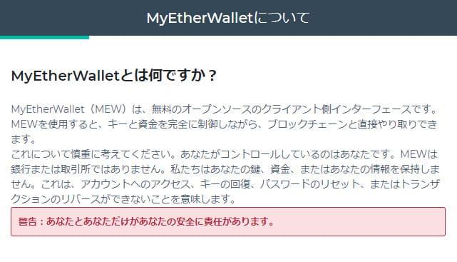 MyEtherWallet(マイイーサウォレット)登録2