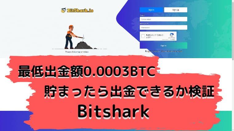 bitsharkアイキャッチ