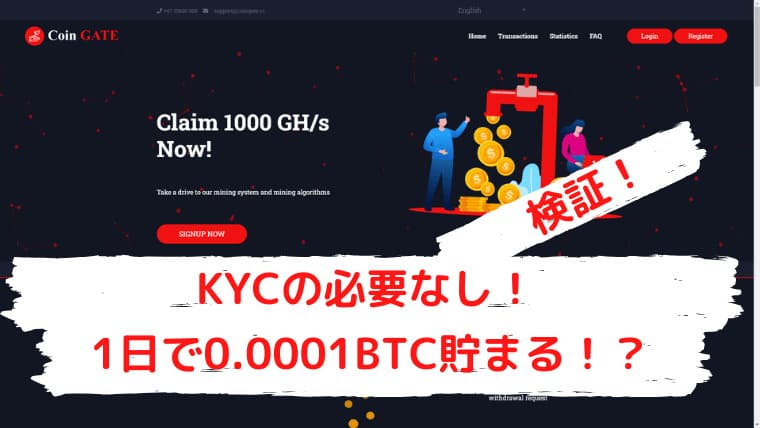 Coin GATEアイキャッチ