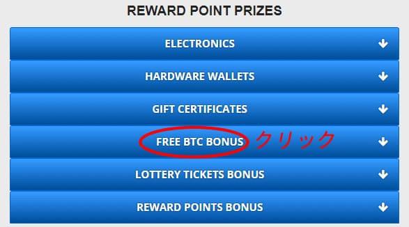 FreeBitcoin(フリービットコイン)無効化確認1
