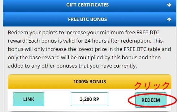 FreeBitcoin(フリービットコイン)無効化確認2