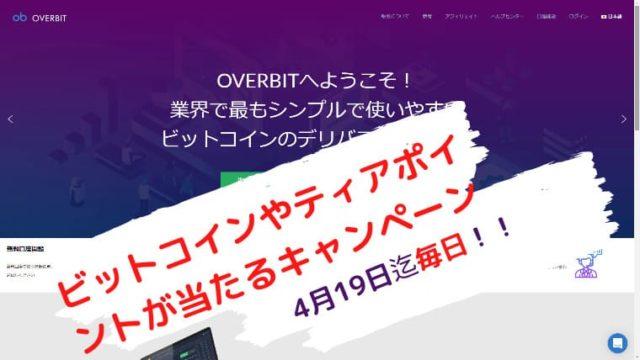 Overbit取引所でイースター限定ガチャイベントアイキャッチ