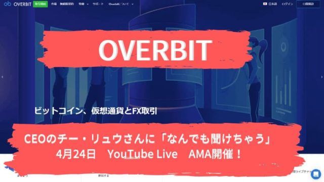 OverbitAMAアイキャッチ