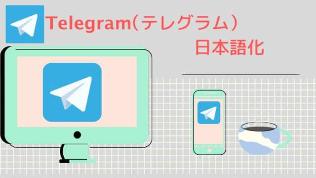 Telegram(テレグラム)日本語化アイキャッチ