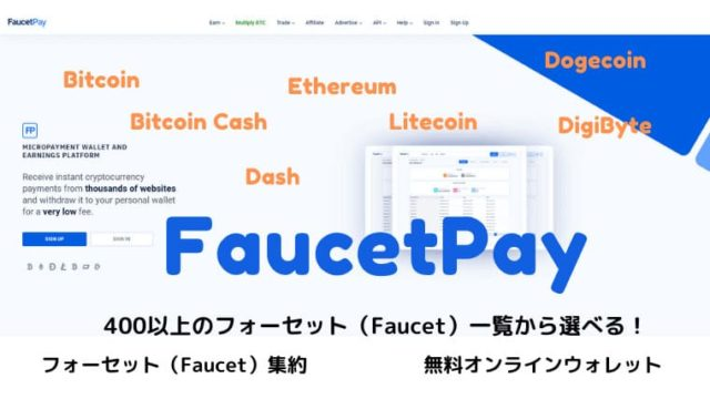 FaucetPayアイキャッチ