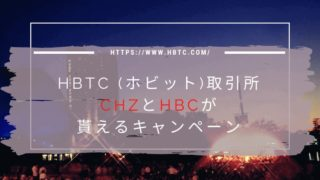 HBTC(ホビット)取引所でCHZとHBCが貰えるキャンペーンアイキャッチ