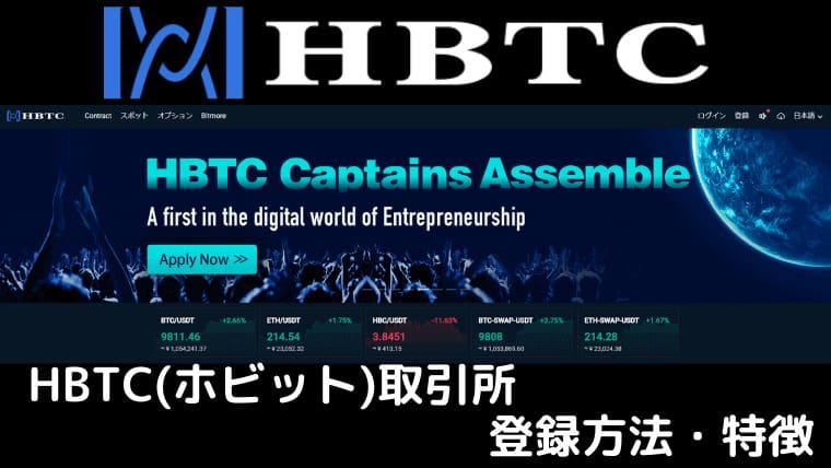 HBTC(ホビット)取引所登録方法アイキャッチ