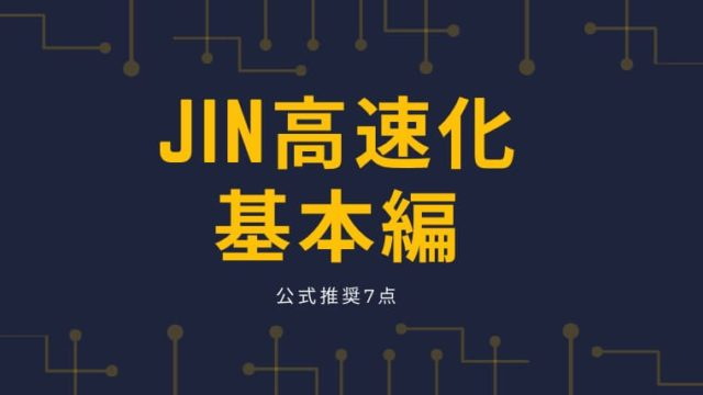 JINの高速化にチャレンジ基本編アイキャッチ