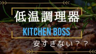 KitchenBoss(キッチンボス)低温調理器アイキャッチ