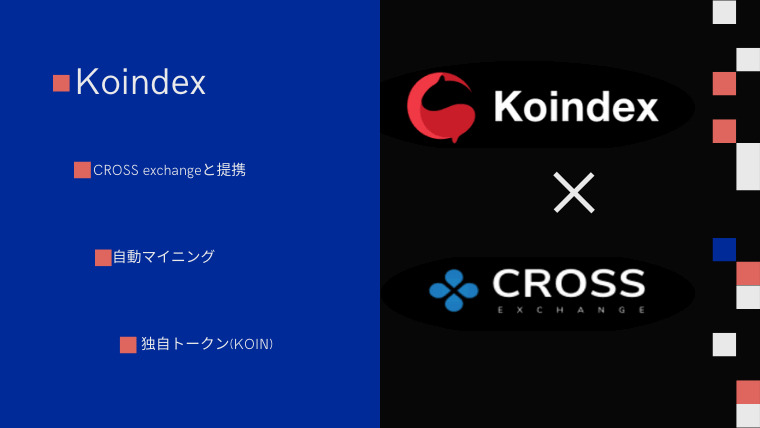 koindex取引所アイキャッチ