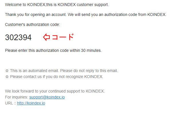Koindex登録方法3