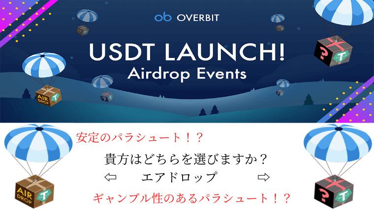 OverbitのUSDTエアドロップアイキャッチ
