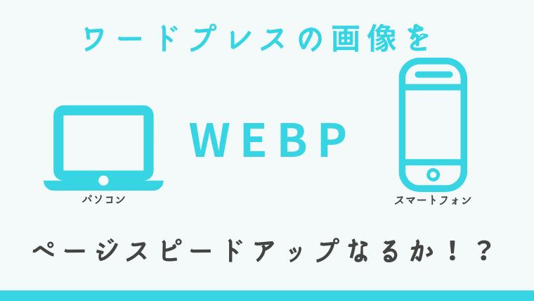 ワードプレスの画像をWebPにして表示速度アップアイキャッチ