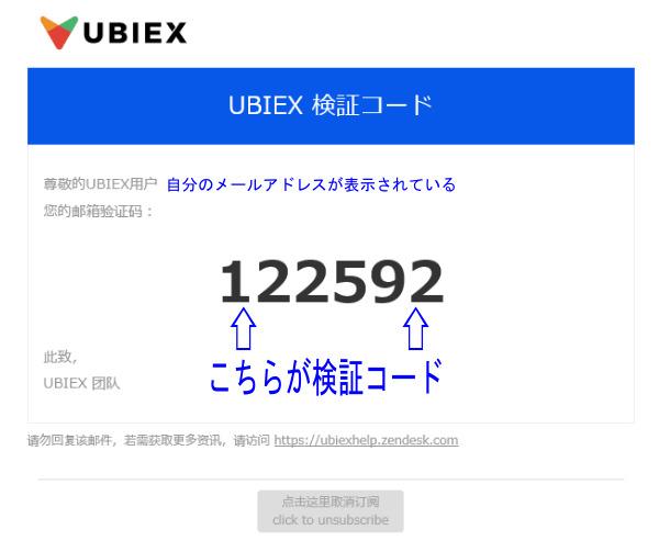 UBIEX取引所登録方法3
