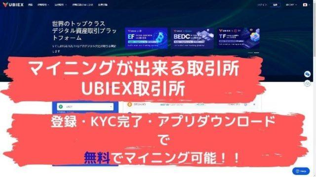 UBIEX取引所アイキャッチ