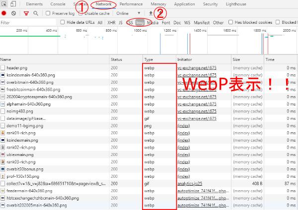 webp確認方法