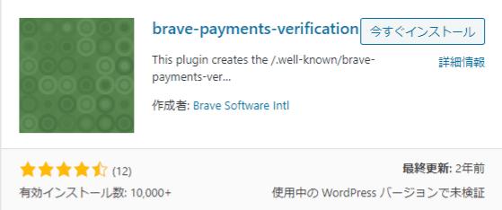Braveブラウザ連携プラグイン