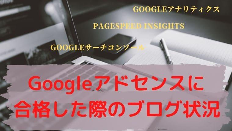 Googleアドセンス合格アイキャッチ