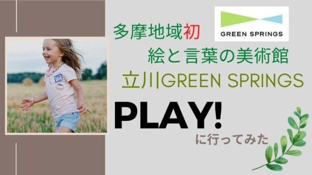 立川GREENSPRINGS「PLAY」アイキャッチ