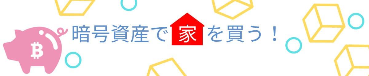暗号資産で家を買うロゴ画像