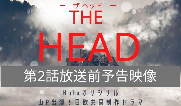 THE HEAD(ザヘッド)予告映像第2話アイキャッチ
