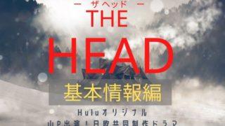 THE HEAD(ザヘッド)基本情報編アイキャッチ