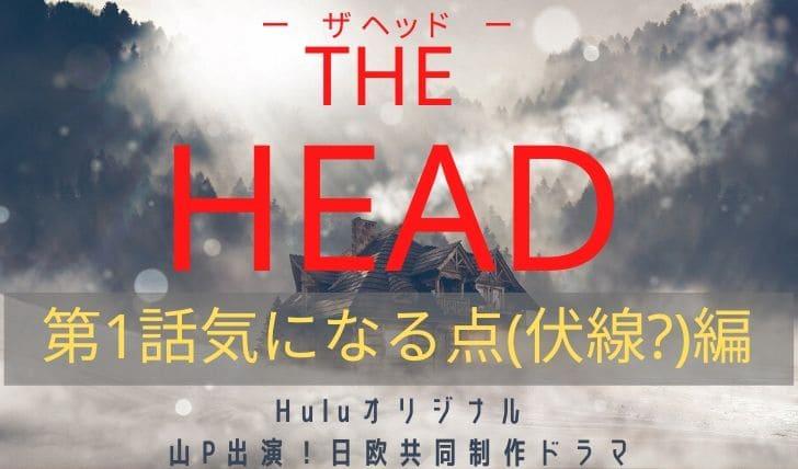 THE HEAD(ザヘッド)第1話アイキャッチ
