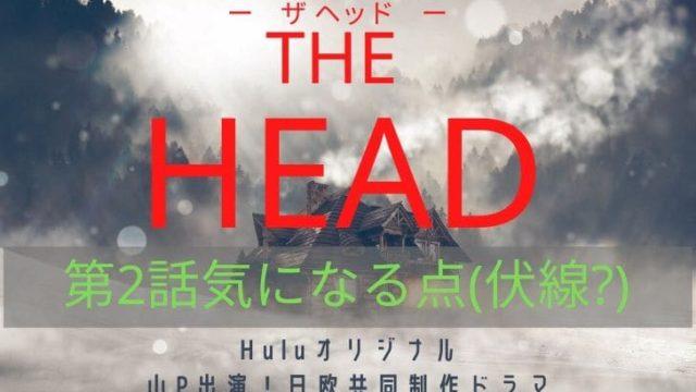 THE HEAD(ザヘッド)第2話アイキャッチ