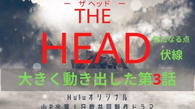 THE HEAD(ザヘッド)第3話アイキャッチ