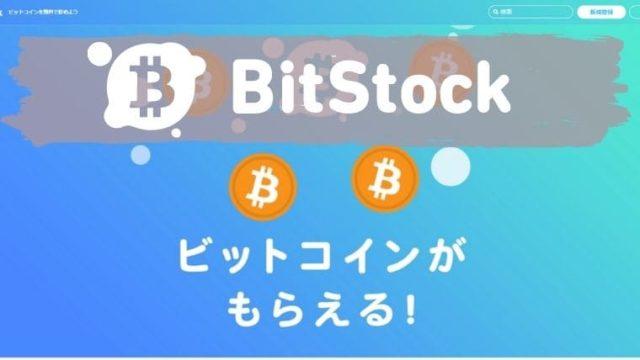 ビットストック(BitStock)アプリで無料でビットコインを貯めるアイキャッチ