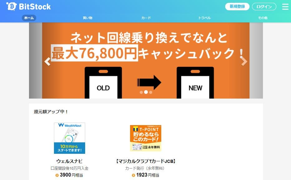 ビットストック(BitStock)アプリで無料でビットコインを貯める登録方法1