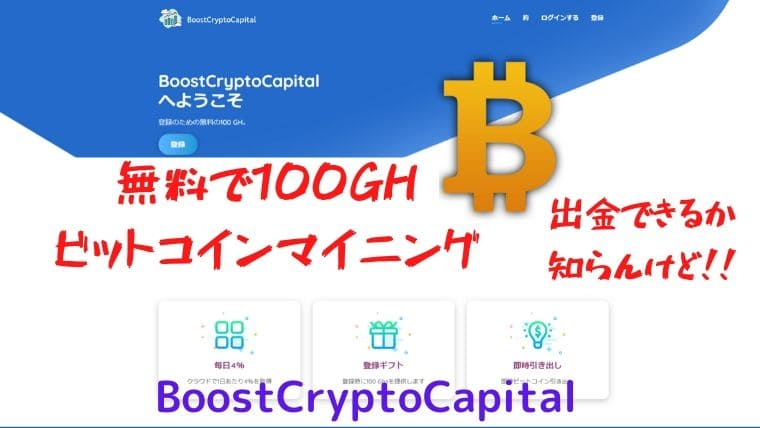 boostcryptocapitalアイキャッチ