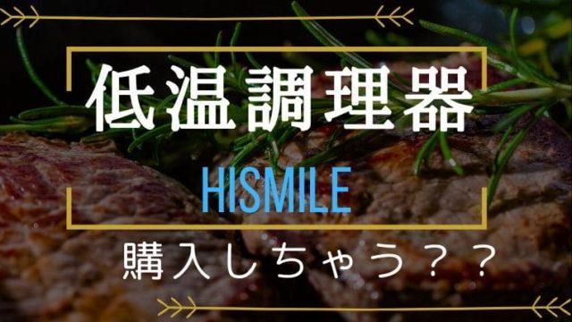 Hismile(ハイスマイル)低温調理器アイキャッチ