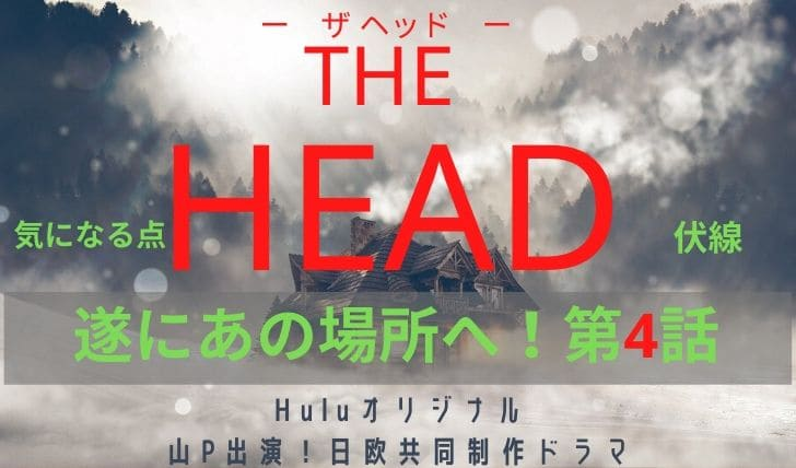THE HEAD(ザヘッド)第4話アイキャッチ