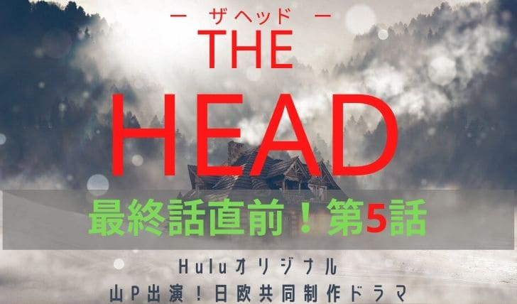 THE HEAD(ザヘッド)第5話アイキャッチ