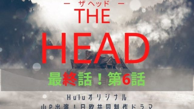 THE HEAD(ザヘッド)第6話アイキャッチ