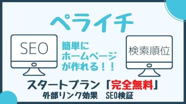 無料で使える「ペライチ」登録方法~使い方、SEO効果は?アイキャッチ