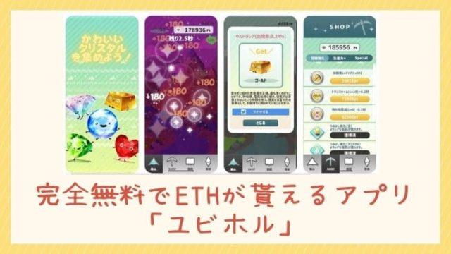 【ユビホル】完全無料でETHが貰えるアプリ!アイキャッチ画像