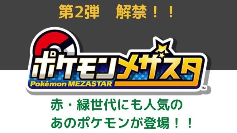 ポケモンメザスタ攻略!第2弾スーパースター相性表アイキャッチ