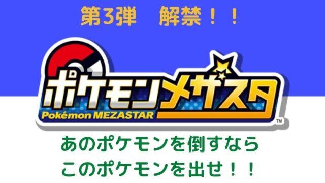 ポケモンメザスタ攻略!第3弾スーパースター相性表アイキャッチ